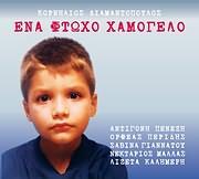 CD image KORNILIOS DIAMANTOPOULOS / ENA FTOHO HAMOGELO (ORFEAS PERIDIS, SAVINA GIANNATOU, LIZETA KALIMERI)