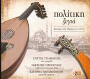 H. TSIAMOULIS - S. SINOPOULOS - KATERINA PAPADOPOULOU / <br>POLITIKI ZYGIA - KONSERTO STIN OUTREHTI (2CD)