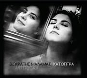 CD image for SOKRATIS MALAMAS / KATOPTRA