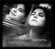 CD image SOKRATIS MALAMAS / KATOPTRA
