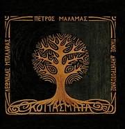 CD image PETROS MALAMAS / KOITASMATA