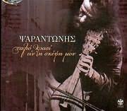 CD image for PSARANTONIS / PALIO KRASI EINAI I SKEPSI MOU
