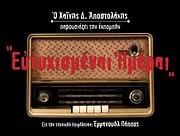 DIMITRIS APOSTOLAKIS / O HAINIS D. APOSTOLAKIS PAROUSIAZEI TIN EKPOBIN EYTYHISMENAI IMERAI