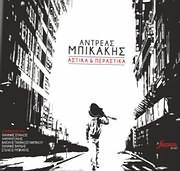 ANTREAS BIKAKIS / ASTIKA KAI PERASTIKA (SYMMETEHOUN: PSARANTONIS, V. PAPAKONSTANTINOU, G. VARDIS)