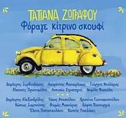 CD image TATIANA ZOGRAFOU / FORAGE KITRINO SKOUFI (D. ZERVOUDAKIS, L. MAHAIRITSAS, G. NTALARAS AL. PROTOPSALTI)