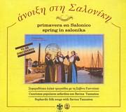 CD image for SAVINA GIANNATOU / ANOIXI STI SALONIKI - SEFARADITIKA LAIKA TRAGOUDIA  - SEPHARRDIC FOLK SONGS
