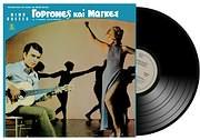 CD image for GORGONES KAI MAGKES (MIMIS PLESSAS) (VINYL) - (OST)