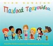CD image KIKI KAPSASKI / PAIDIKA TRAGOUDIA