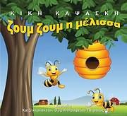 CD image for ΚΙΚΗ ΚΑΨΑΣΚΗ / ΖΟΥΜ ΖΟΥΜ Η ΜΕΛΙΣΣΑ