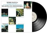 CD image for MIA KYRIA STA BOUZOUKIA (MIMIS PLESSAS) (VINYL) - (OST)