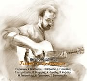 CD Image for GIANNIS GEORGILAS / SIOPI N AKOUSOUME