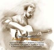 CD image for GIANNIS GEORGILAS / SIOPI N AKOUSOUME