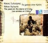 CD Image for ΝΙΚΟΣ ΞΥΛΟΥΡΗΣ / ΤΑ ΧΡΟΝΙΑ ΣΤΗΝ ΚΡΗΤΗ