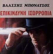 CD image for VLASSIS BONATSOS / EPIKINDYNI ISORROPIA (VINYL)