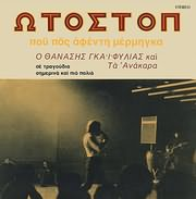 CD image for THANASIS GKAIFYLLIAS / OTOSTOP (VINYL)
