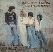 LP image STELIOS FOTIADIS / KAINOURGIA MERA (VINYL)