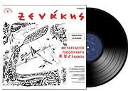 CD image for GIANNIS XENAKIS / METASTASEIS - PITHOPRAKTA - EONTA (VINYL)