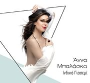 CD image for ANNA BALASKA / INDIKO GIASEMI