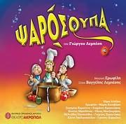 CD image for PSAROSOUPA / H. ALEXIOU - KRAOUNAKIS - MOUZOURAKIS - PASHALIDIS - TSALIGOPOULOU - MAKEDONAS - HAROULIS