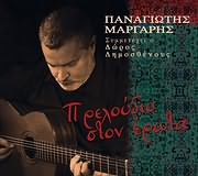 CD image for PANAGIOTIS MARGARIS / PRELOUDIO STON EROTA