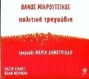 THANOS MIKROUTSIKOS / <br>POLITIKA TRAGOUDIA / <br>MARIA DIMITRIADI - POIISI NAZIM HIKMET - VOLF BIRMAN