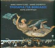 CD image THANOS MIKROUTSIKOS / TROPARIA GIA FONIADES (MARIA DIMITRIADI)