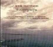 NIKOS PLATYRAHOS / <br>ONEIROGRAFIA (E. ARVANITAKI, G. NTALARAS, M. FARANTOURI, PSARANTONIS K.A.)