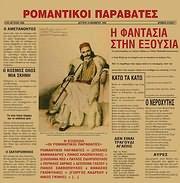 CD image for ROMANTIKOI PARAVATES / I FANTASIA STIN EXOUSIA (VINYL)