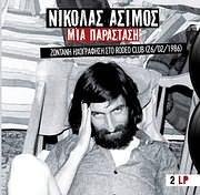 CD image for NIKOLAS ASIMOS / MIA PARASTASI (2LP) (VINYL)