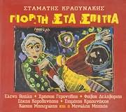 CD image STAMATIS KRAOUNAKIS / GIORTI STA SPITIA