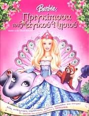 CD image for BARBIE PRIGKIPISSA TOU MAGIKOU NISIOU - BARBIE AS THE ISLAND PRINCESS - (DVD)