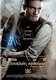 VASILIAS ARTHOUROS: O THRYLOS TOU SPATHIOU - KING ARTHUR: LEGEND OF THE SWORD - (DVD)