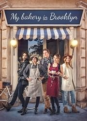 ZAHAROPLASTEIO STO BROUKLYN - BAKERY IN BROOKLYN - (DVD)