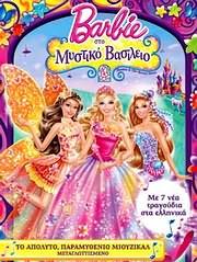 CD image for H BARBIE STO MYSTIKO VASILEIO - BARBIE AND THE SECRET DOOR - (DVD)