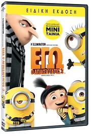 CD Image for EGO, O APAISIOTATOS 3 - DESPICABLE ME 3 - (DVD)