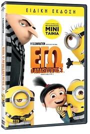 DVD image EGO, O APAISIOTATOS 3 - DESPICABLE ME 3 - (DVD)