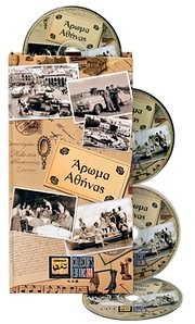 CD image ΑΡΩΜΑ ΑΘΗΝΑΣ - ΡΕΤΡΟ - (VARIOUS) (4 CD)