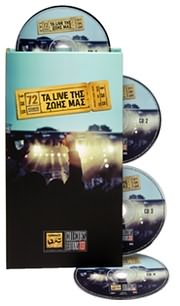 CD image TA LIVE TIS ZOIS MAS - (VARIOUS) (4 CD)