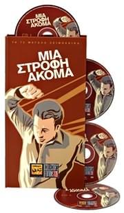 CD image MIA STROFI AKOMA - 72 MEGALA LAIKA TRAGOUDIA - (VARIOUS) (4 CD)