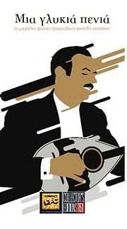 CD image ΜΙΑ ΓΛΥΚΙΑ ΠΕΝΙΑ - ΟΙ ΜΕΓΑΛΕΣ ΦΩΝΕΣ ΤΡΑΓΟΥΔΟΥΝ ΒΑΣΙΛΗ ΤΣΙΤΣΑΝΗ - (VARIOUS) (4 CD)