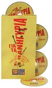 ΓΙΑ ΤΑ ΠΑΝΗΓΥΡΙΑ - 79 ΠΑΡΑΔΟΣΙΑΚΑ ΤΡΑΓΟΥΔΙΑ - (VARIOUS) (4 CD)