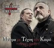 CD image ΕΚΕΙΝΟΣ ΚΙ ΕΚΕΙΝΟΣ / ΜΕΤΡΑ ΜΕ ΤΕΧΝΗ ΤΟΝ ΚΑΙΡΟ
