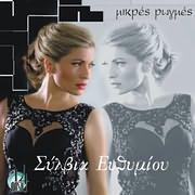 CD image for SYLVIA EYTHYMIOU / MIKRES ROGMES (EP)