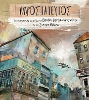 CD + BOOK image THANASIS PAPAKONSTANTINOU - SOKRATIS MALAMAS / APROSTATEYTOS (CD+VIVLIO)