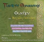 CD: PANTELIS THALASSINOS / FONIEN - TOU VAGGELI GIANNAKI (KATERINA HARMANI, MARIOS PAPOULIAS) [5214000067122]