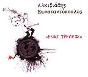 CD image ΑΛΚΙΒΙΑΔΗΣ ΚΩΝΣΤΑΝΤΟΠΟΥΛΟΣ / ΕΝΑΣ ΤΡΕΛΛΟΣ