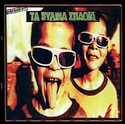 LP image XYLINA SPATHIA / TA XYLINA SPATHIA (1I EKDOSI) (VINYL)