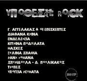 LP image SYLLOGI / YPOTHESI ROCK (DELUXE EDITION) (VINYL)