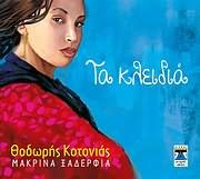 CD image THODORIS KOTONIAS - MAKRINA XADERFIA / TA KLEIDIA