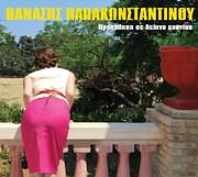 CD image for THANASIS PAPAKONSTANTINOU / PROSKLISI SE DEIPNO KYANIOU